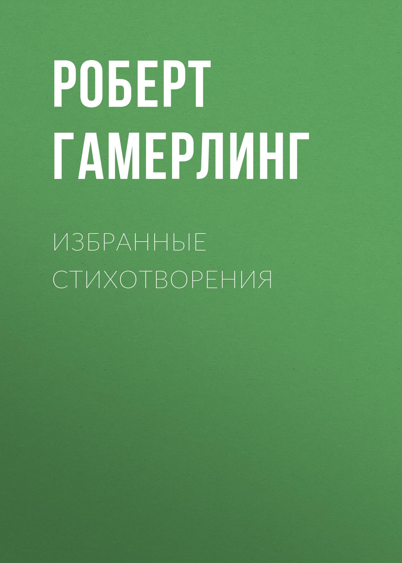 Роберт Гамерлинг Избранные стихотворения дитя цивилизации избранные эссе