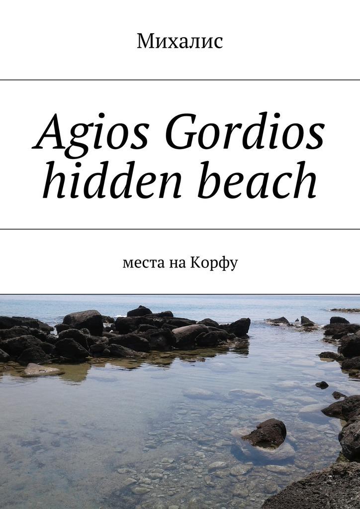 Михалис Agios Gordios hidden beach. Места наКорфу candy fcp612xl в дух