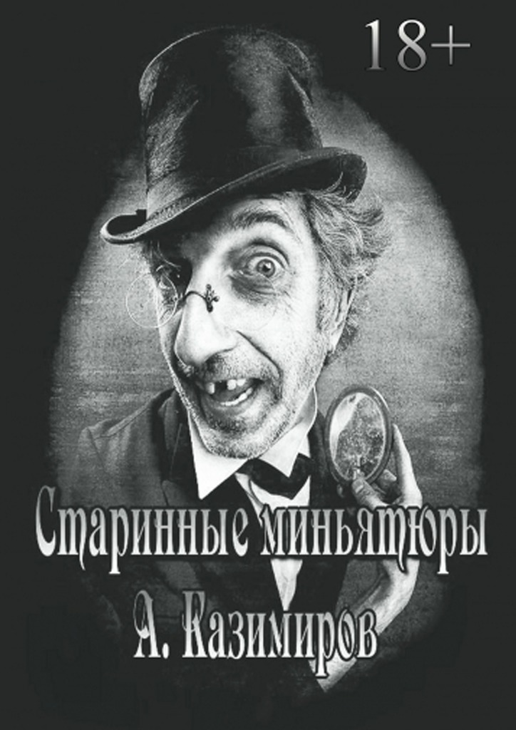 Александр Казимиров миньятюры