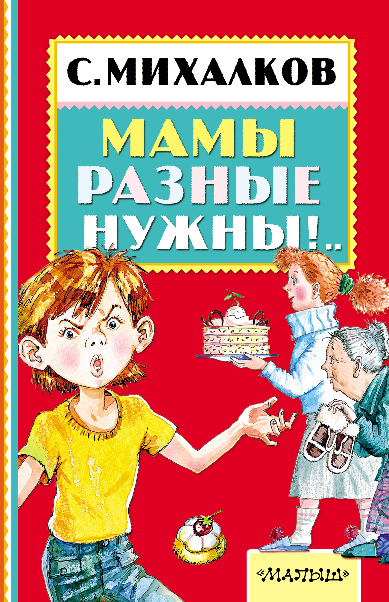 Сергей Михалков Мамы разные нужны!.. евгения полька людям очень нужны стихи