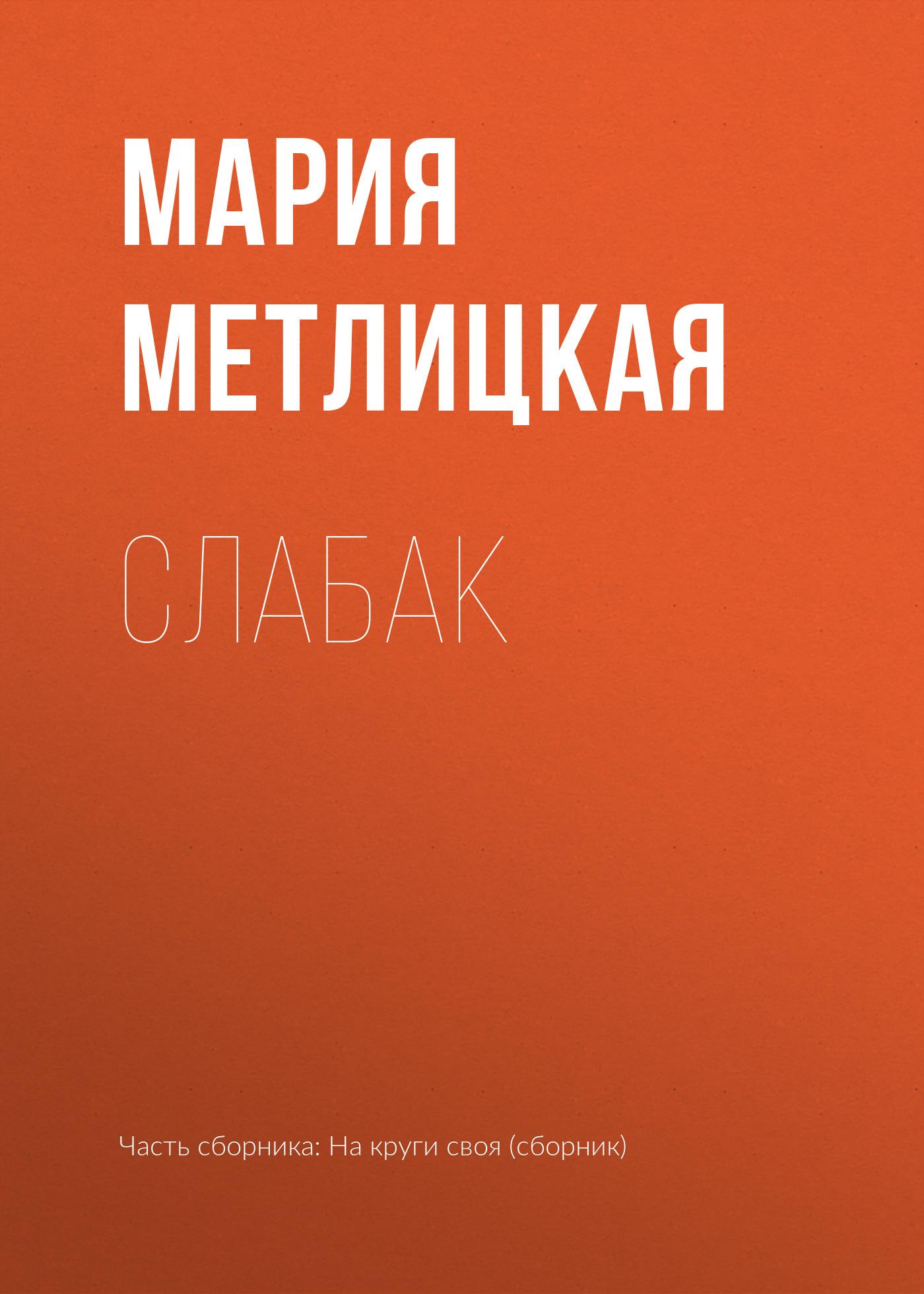 Мария Метлицкая Слабак палатка trek planet fisherman 3 70127