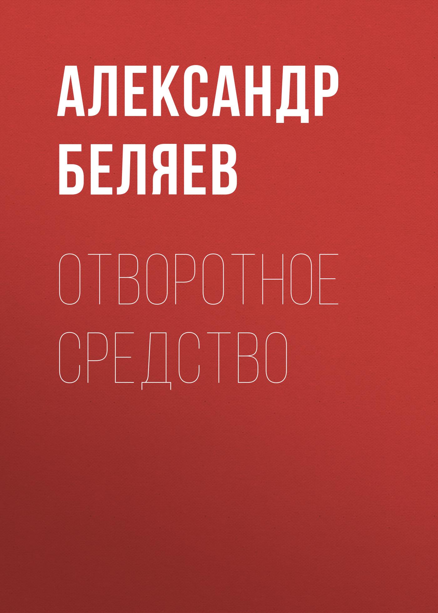 Александр Беляев Отворотное средство александр беляев чёртова мельница