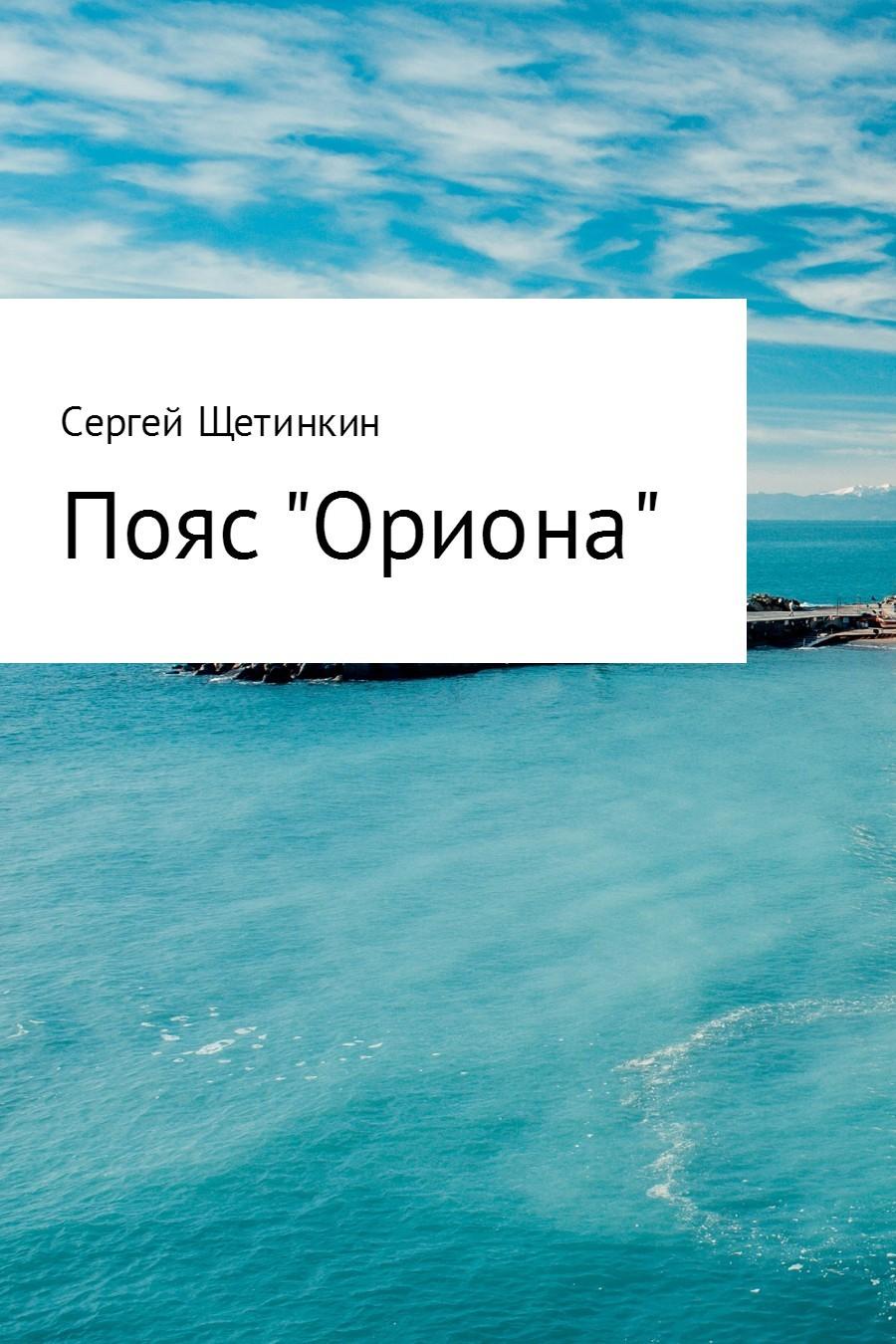 Сергей Юрьевич Щетинкин Пояс «Ориона» анна филиппова из огорода в эрмитаж или история одного клада