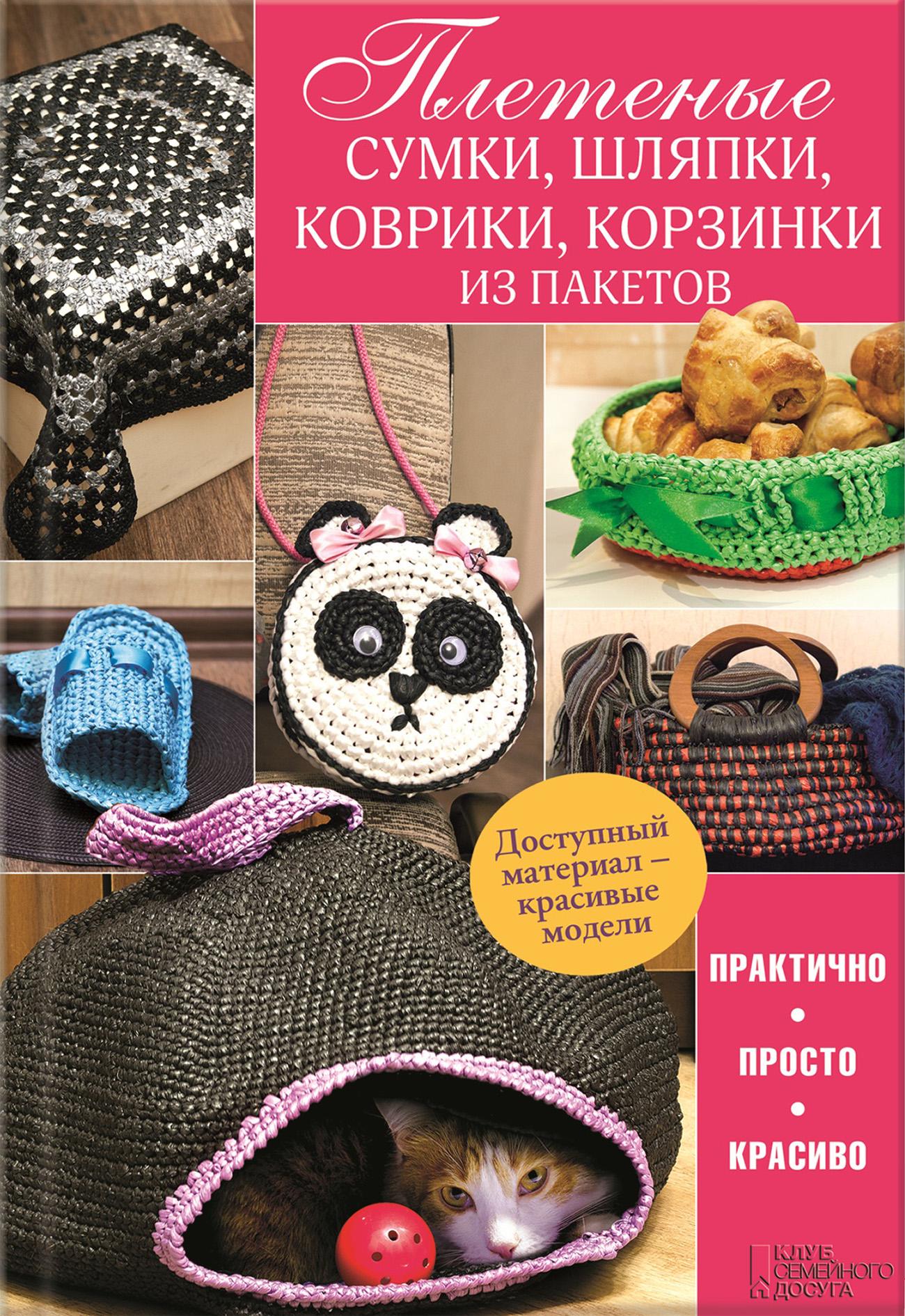 Марина Бондаренко Плетеные сумки, шляпки, коврики, корзинки из пакетов