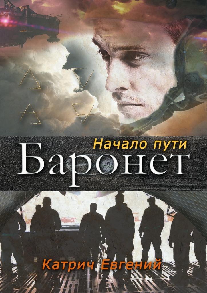 Евгений Катрич Баронет. Начало пути