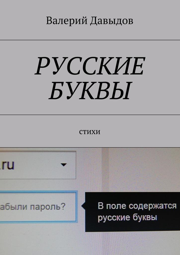 Валерий Давыдов Русские буквы. Стихи