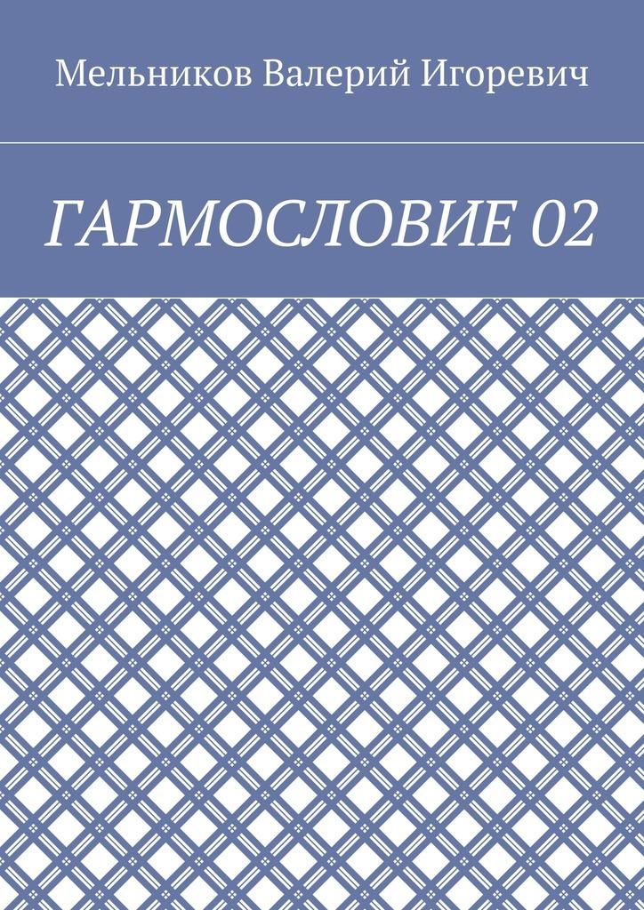 ГАРМОСЛОВИЕ02