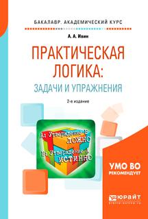prakticheskaya logika zadachi i uprazhneniya 2 e izd ispr i dop uchebnoe posobie dlya akademicheskogo bakalavriata