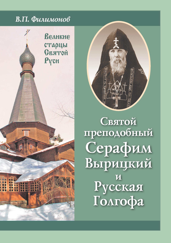 Валерий Филимонов Святой преподобный Серафим Вырицкий и Русская Голгофа