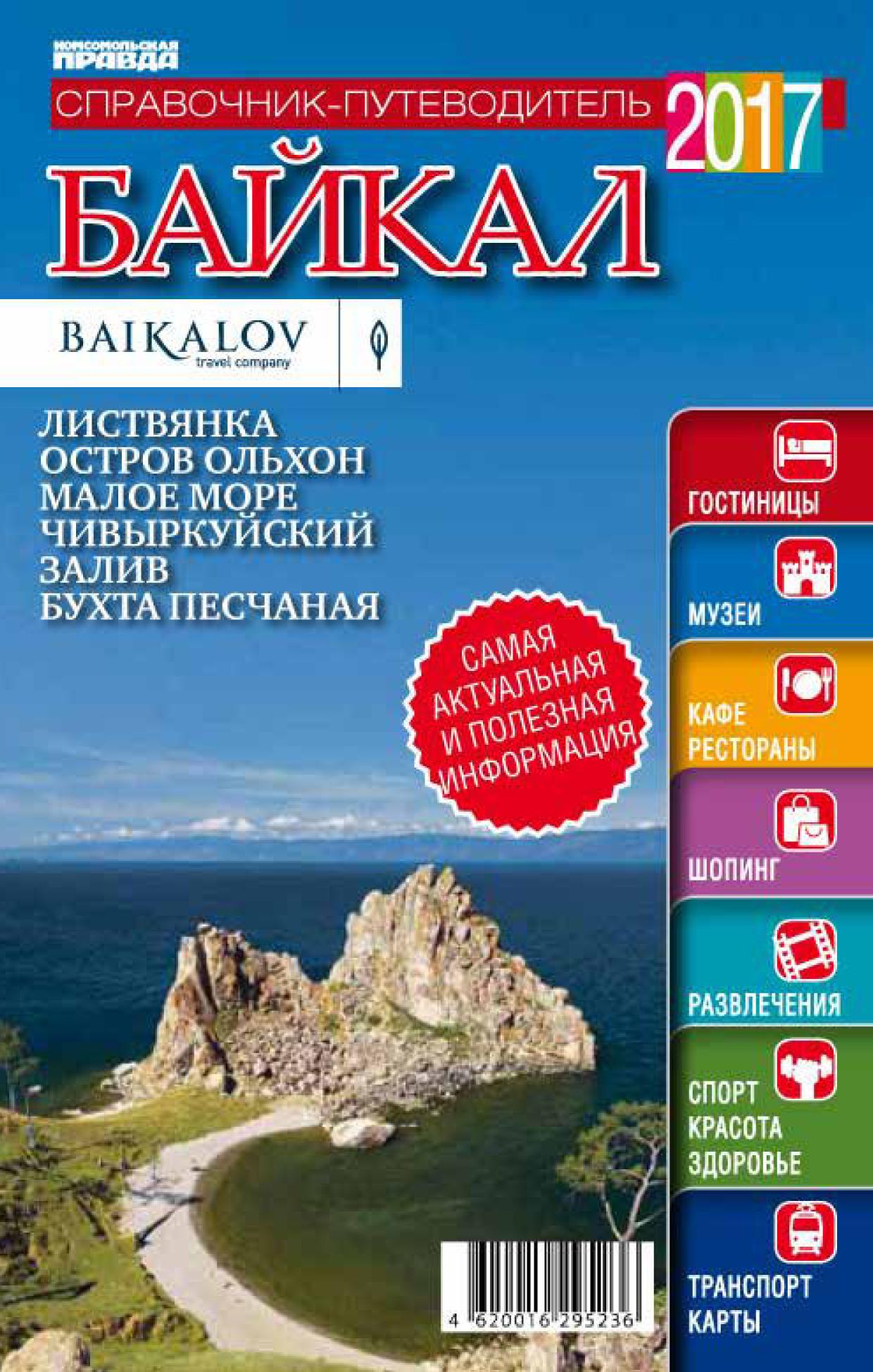 Отсутстует Байкал. Спраочник-путеодитель 2017