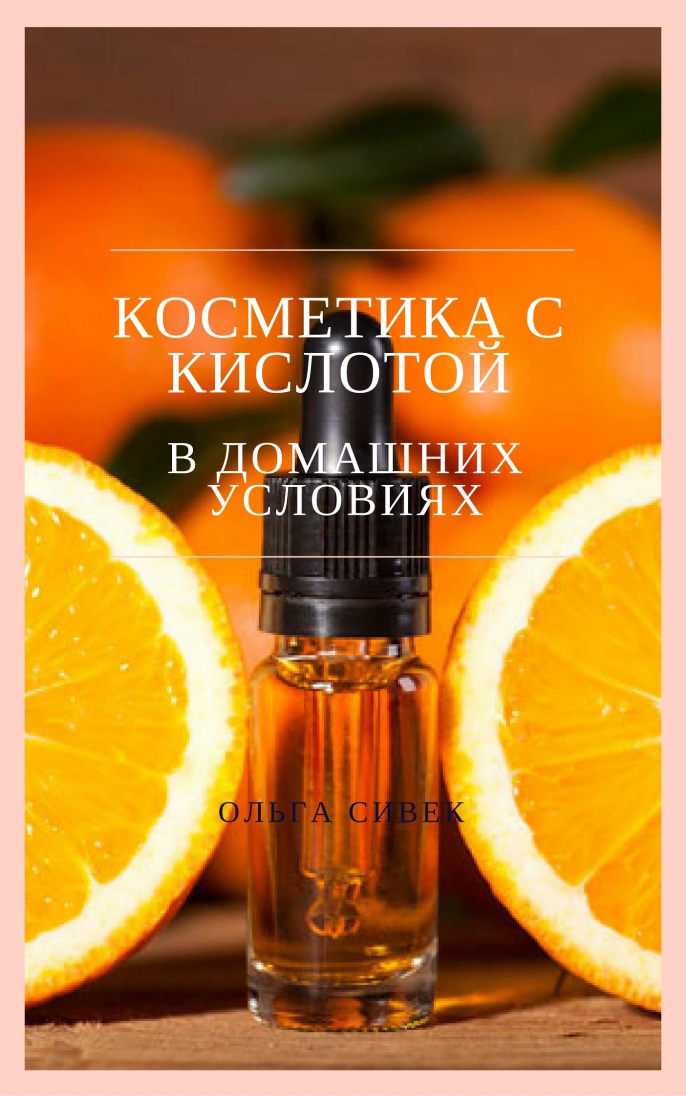 Ольга Сивек Косметика с кислотой в домашних условиях недорого