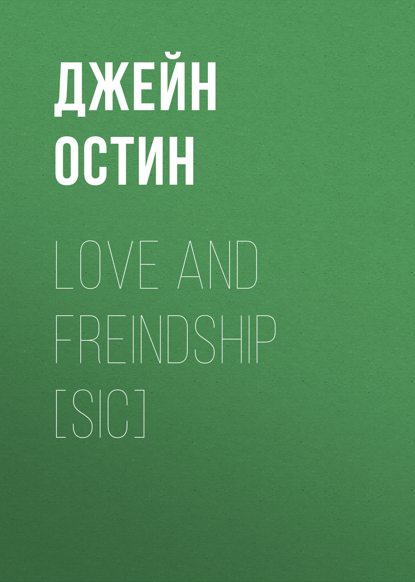 Джейн Остин Love and Freindship [sic] militech sic