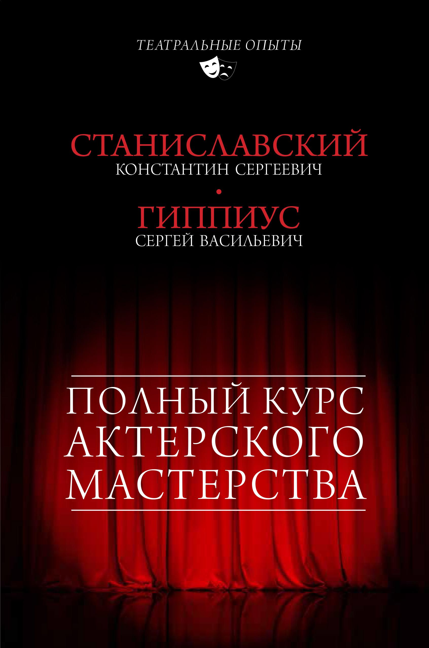 Константин Станиславский Полный курс актерского мастерства (сборник)