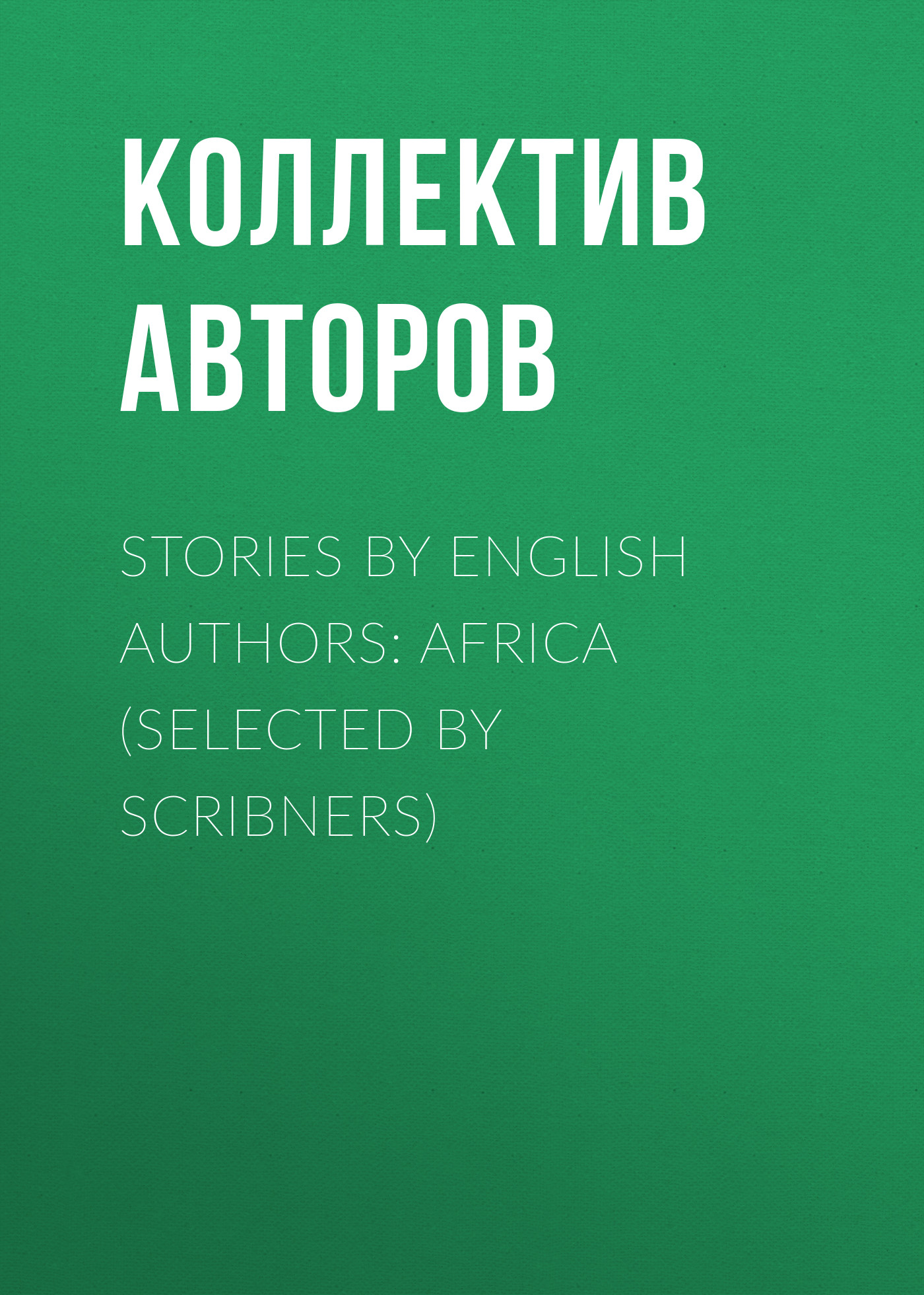 Коллектив авторов Stories by English Authors: Africa (Selected by Scribners)