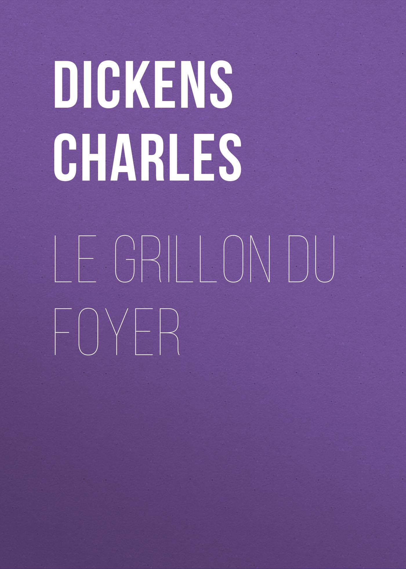 Чарльз Диккенс Le grillon du foyer