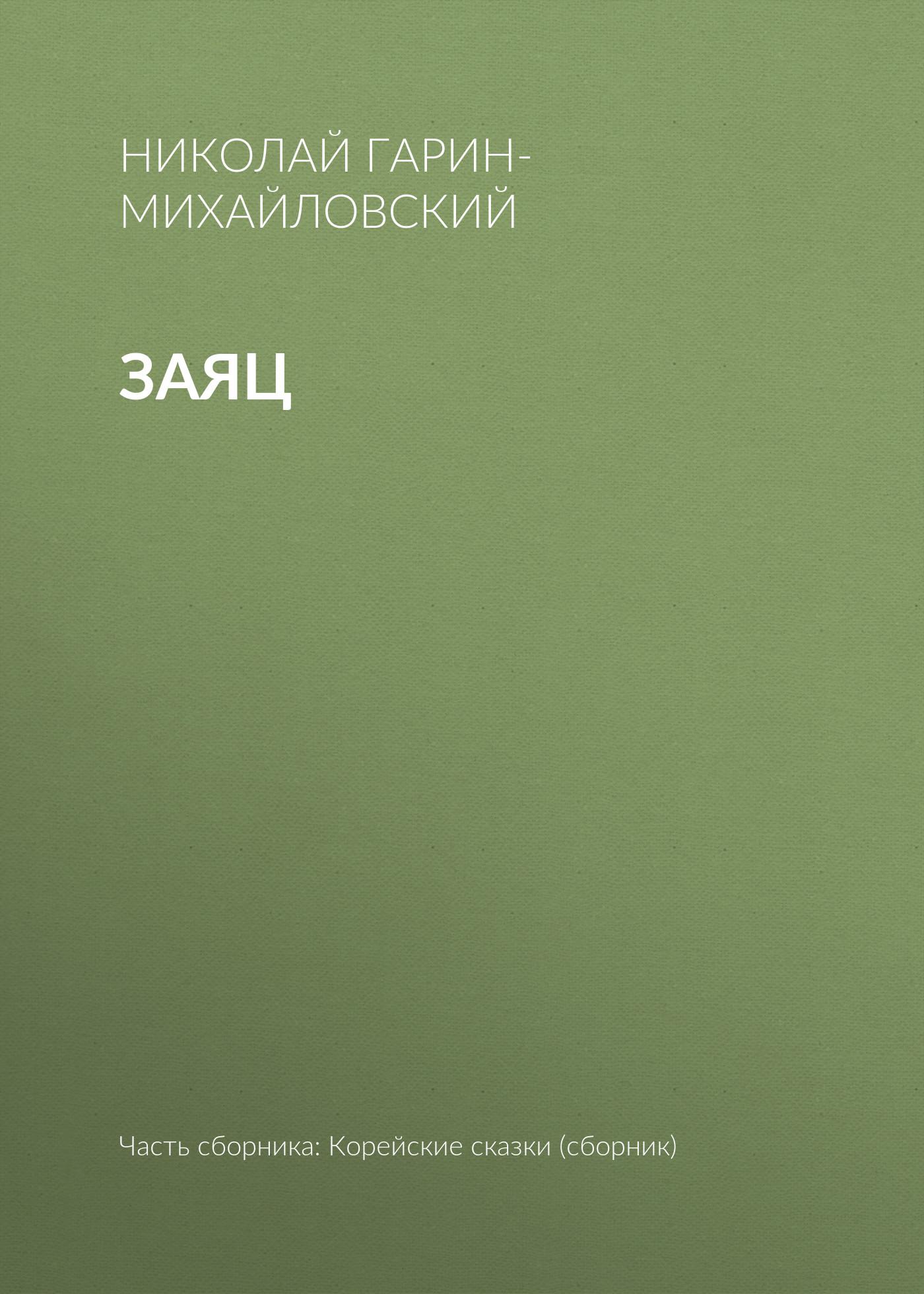 Николай Гарин-Михайловский Заяц