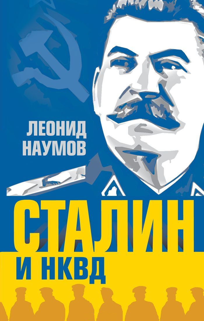 цена на Леонид Наумов Сталин и НКВД