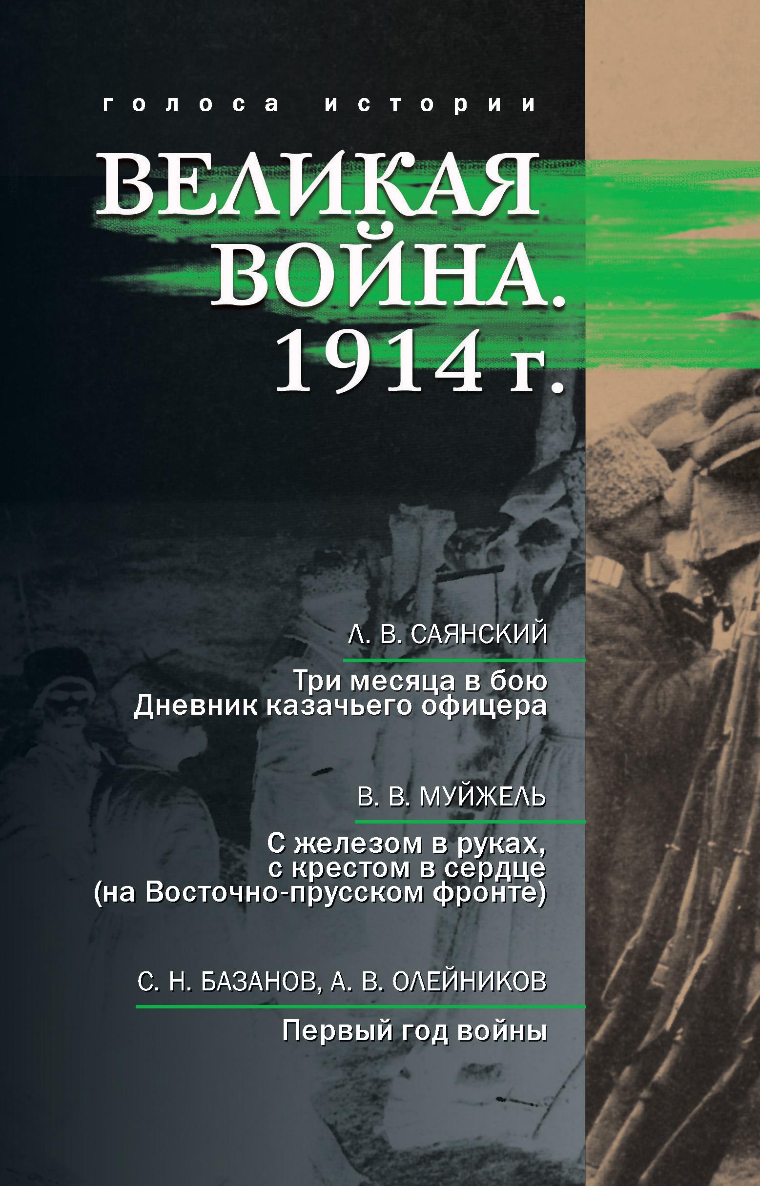 купить Сергей Базанов Великая война. 1914 г. (сборник) по цене 120 рублей