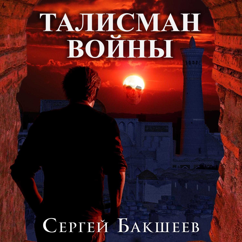 Сергей Бакшеев Череп Тимура