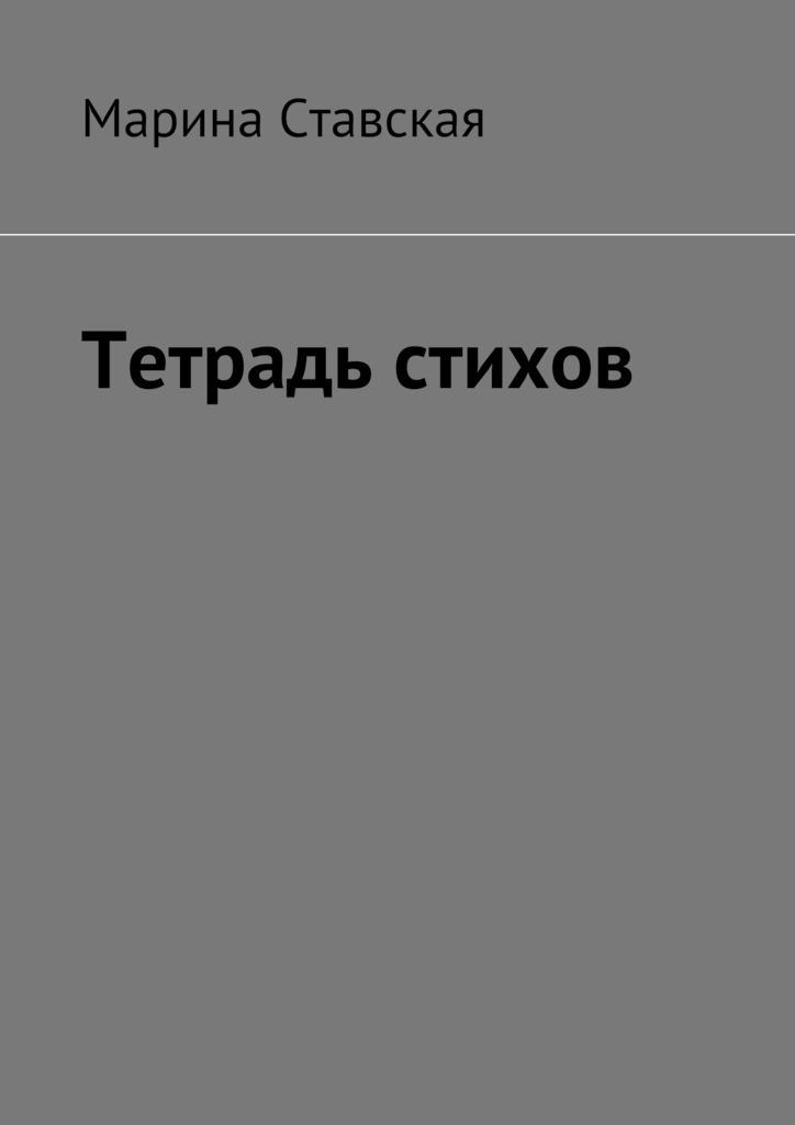 Марина Ставская Тетрадь стихов