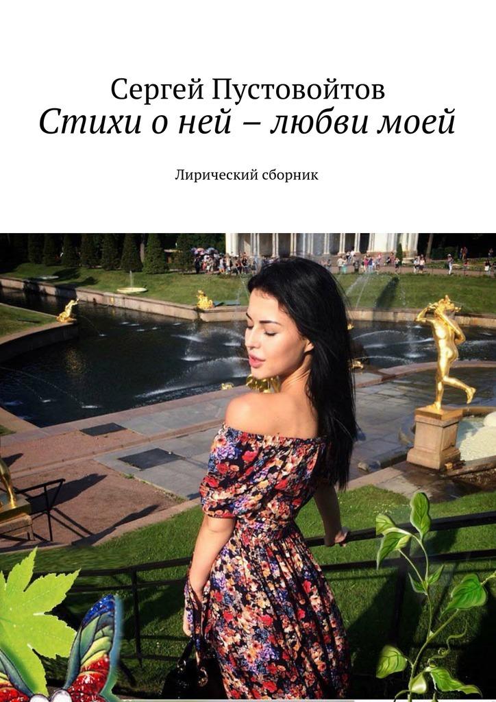 Сергей Пустовойтов Стихи оней – любвимоей. Лирический сборник талисман моей любви
