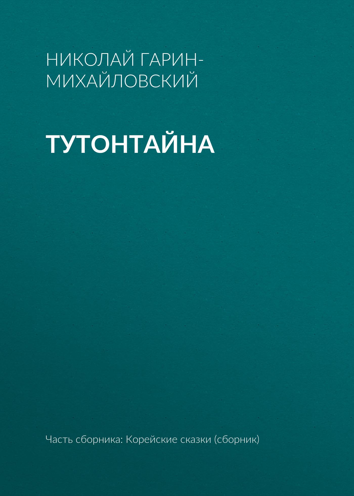 Николай Гарин-Михайловский Тутонтайна николай гарин михайловский честный человек