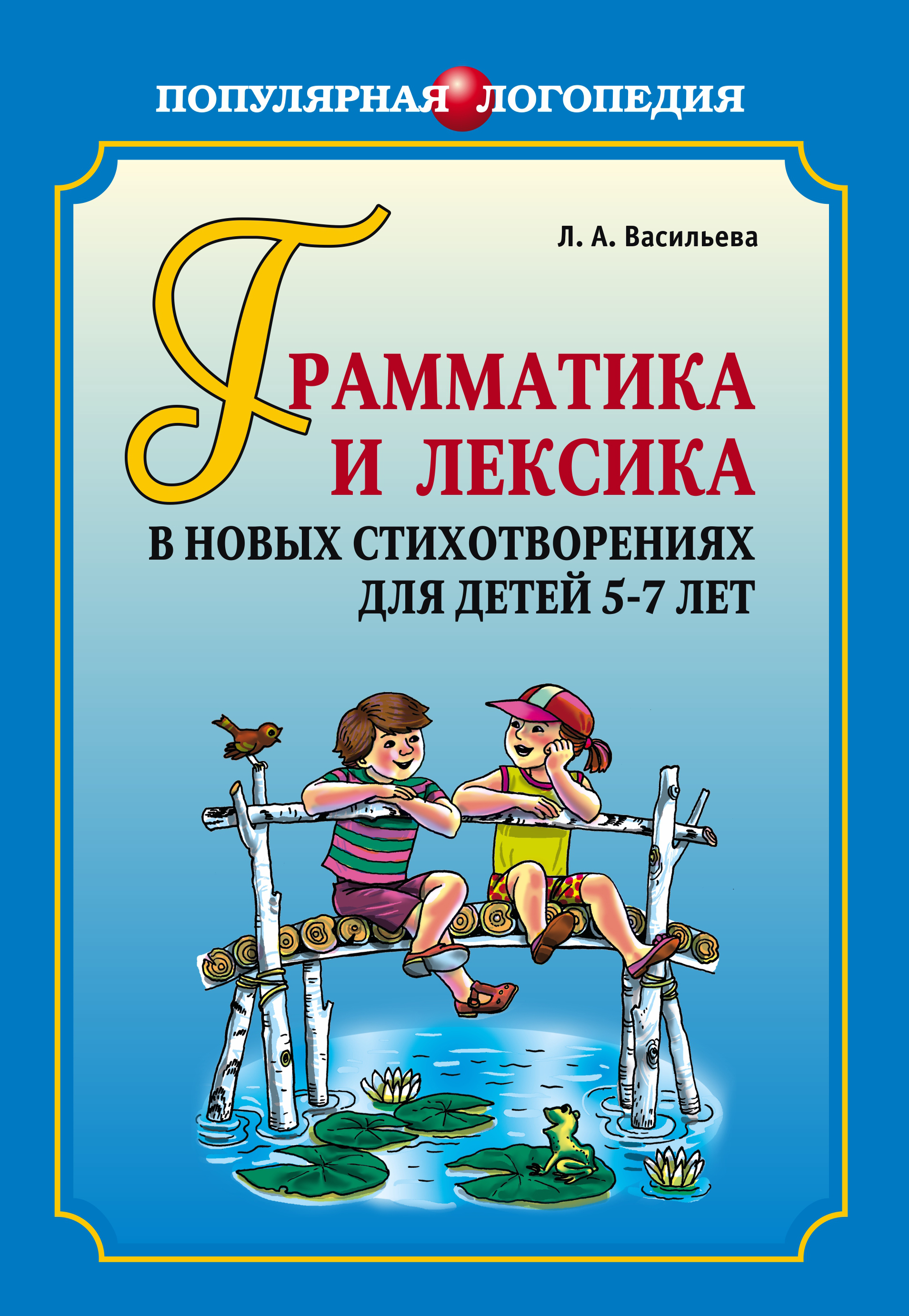 Лариса Васильева Грамматика и лексика в новых стихотворениях для детей 5-7 лет прокофьев а присяга стихи разных лет