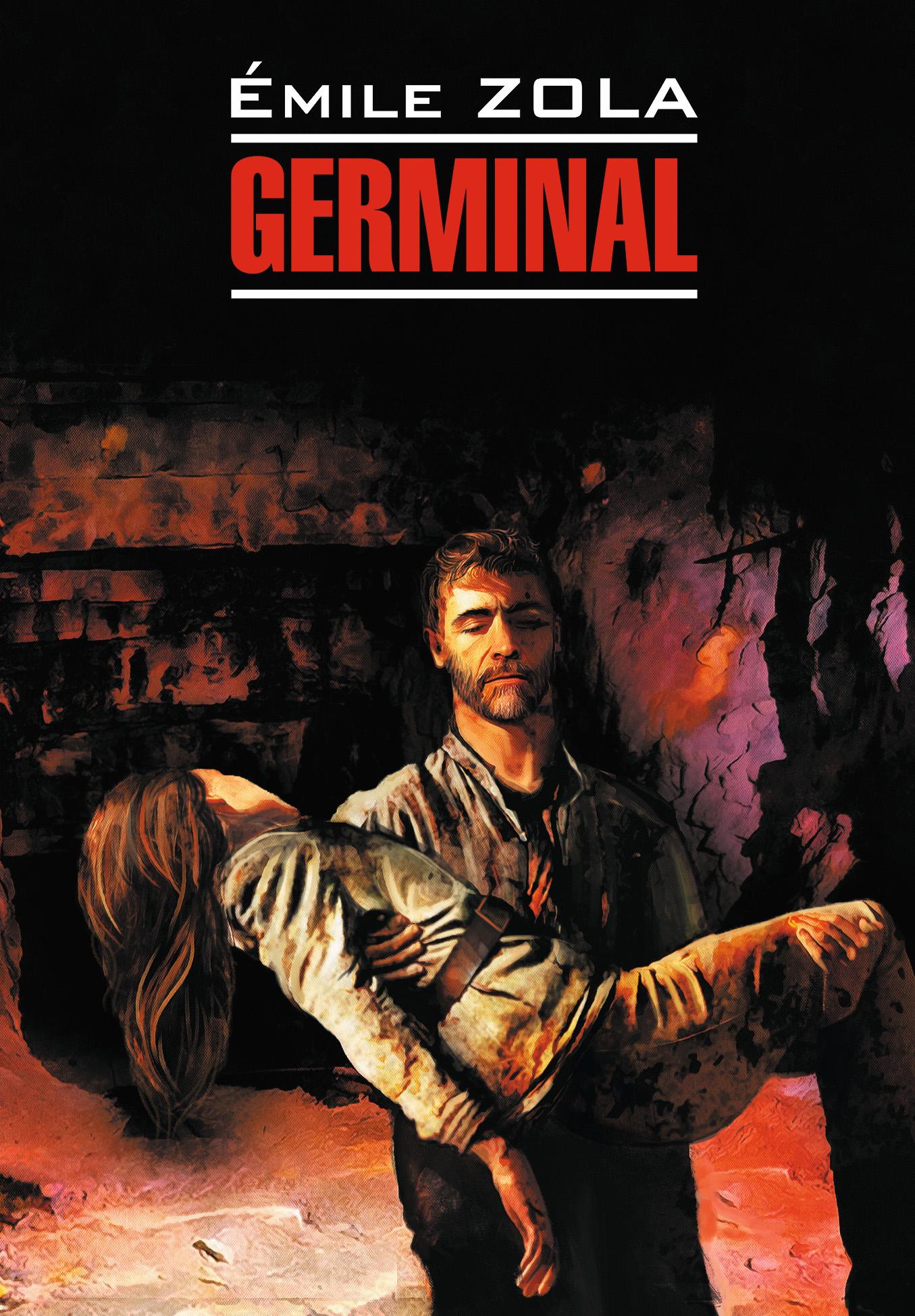 Эмиль Золя Жерминаль / Germinal. Книга для чтения на французском языке