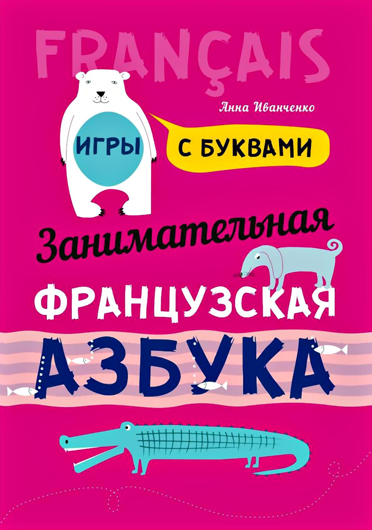 А. И. Иванченко Занимательная французская азбука. Игры с буквами занимательная азбука для дошколят