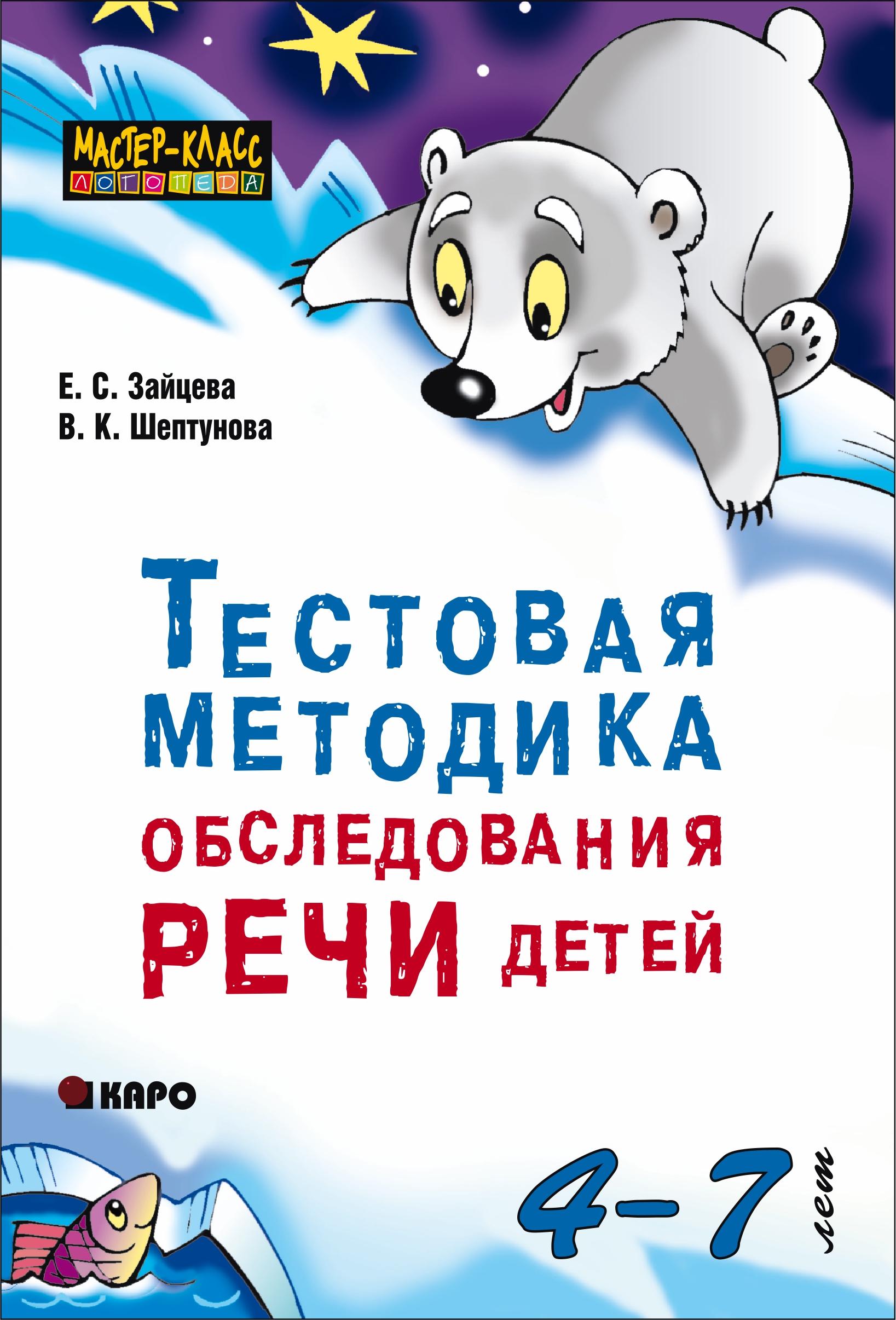 цены Елена Зайцева Тестовая методика обследования речи детей 4-7 лет