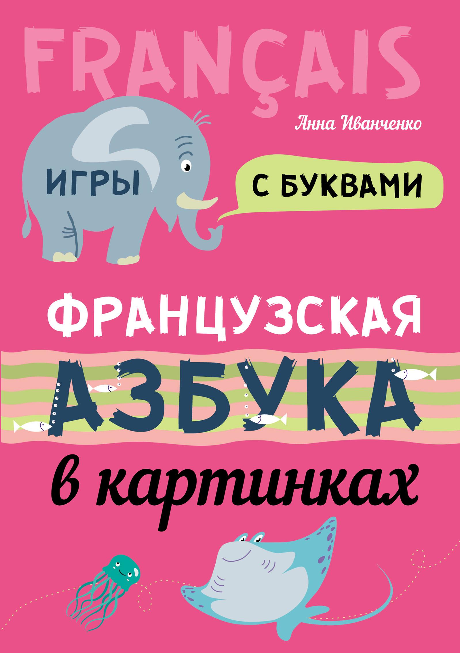 а с суэтин французская защита А. И. Иванченко Французская азбука в картинках