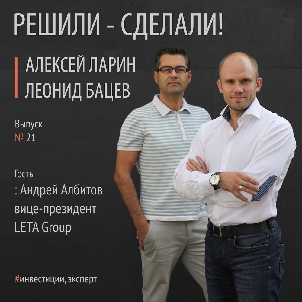 Алексей Ларин Андрей Албитов вице-президент холдинга LETA Group алексей ларин николай хиврин основатель ируководитель рекламного холдинга altweb group