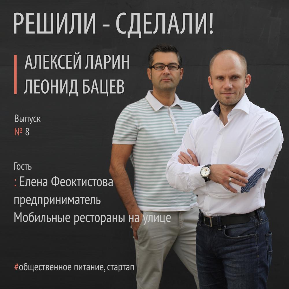 Алексей Ларин Мобильный ресторан наулице отЕлены Феоктистоой