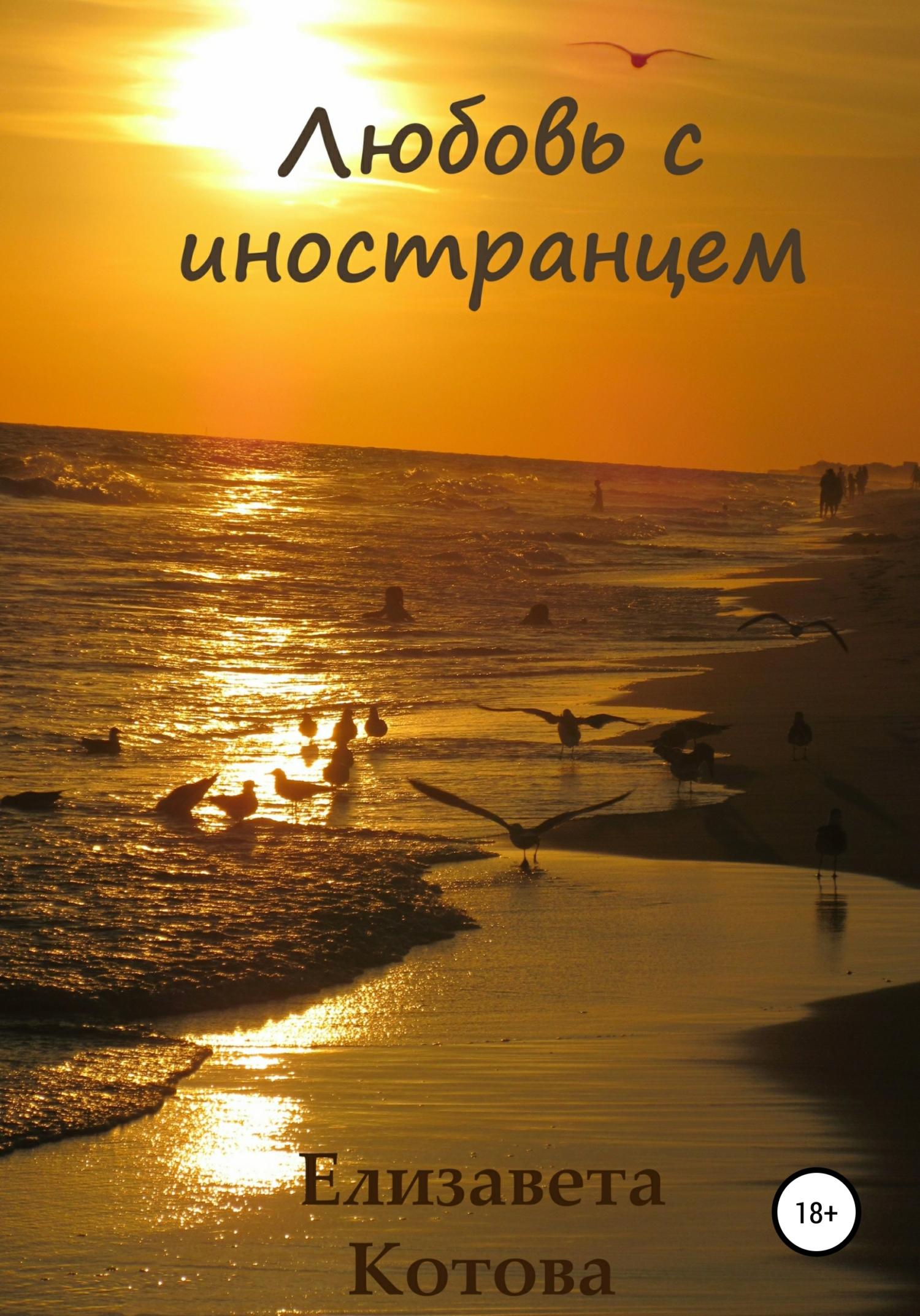 Елизавета Котова Любовь с иностранцем… цены онлайн