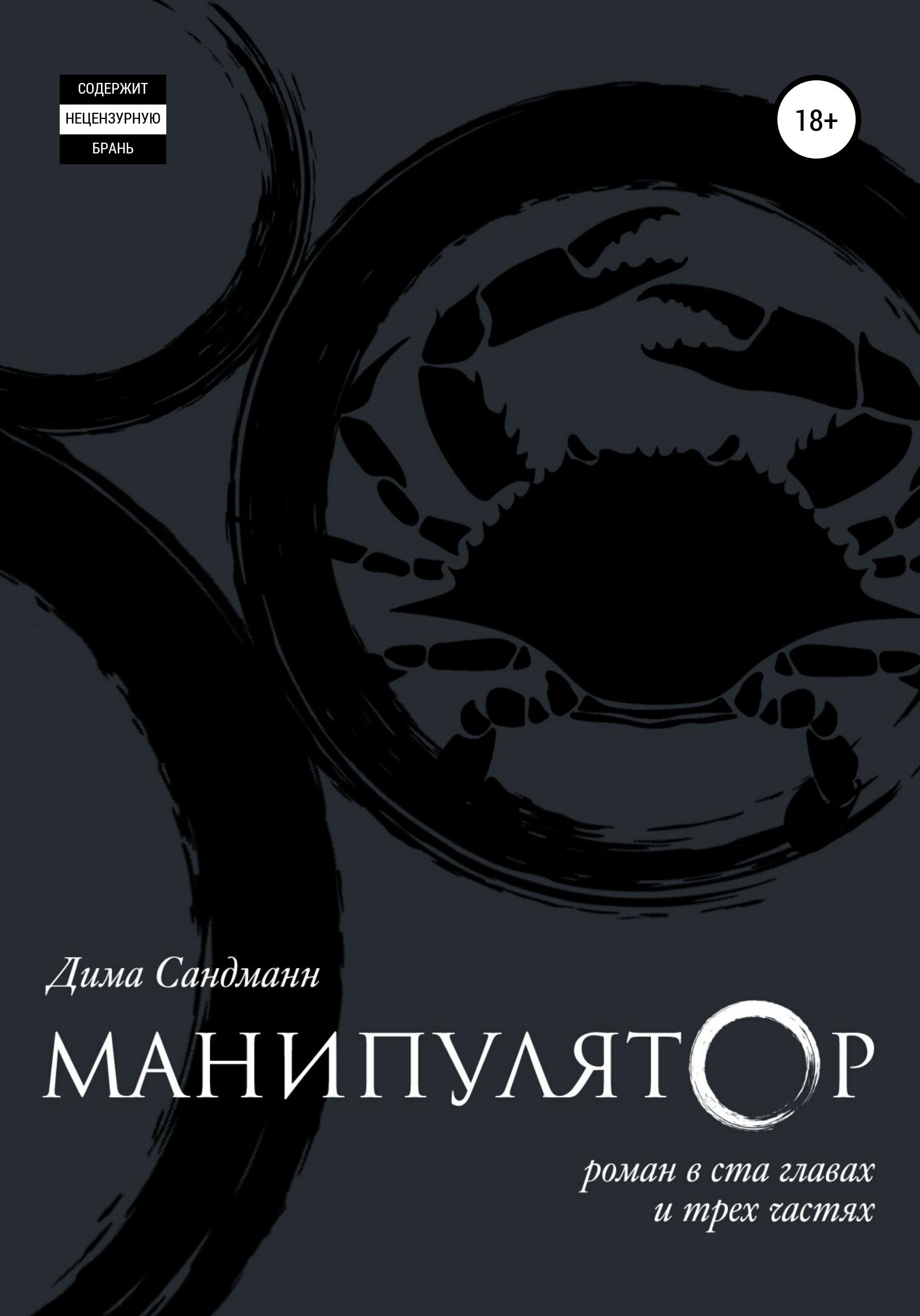 Дима Сандманн Манипулятор. Глава 026 дима сандманн манипулятор глава 009