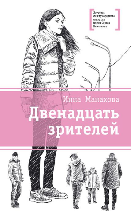 Инна Манахова Двенадцать зрителей (сборник) стиляжные танцы