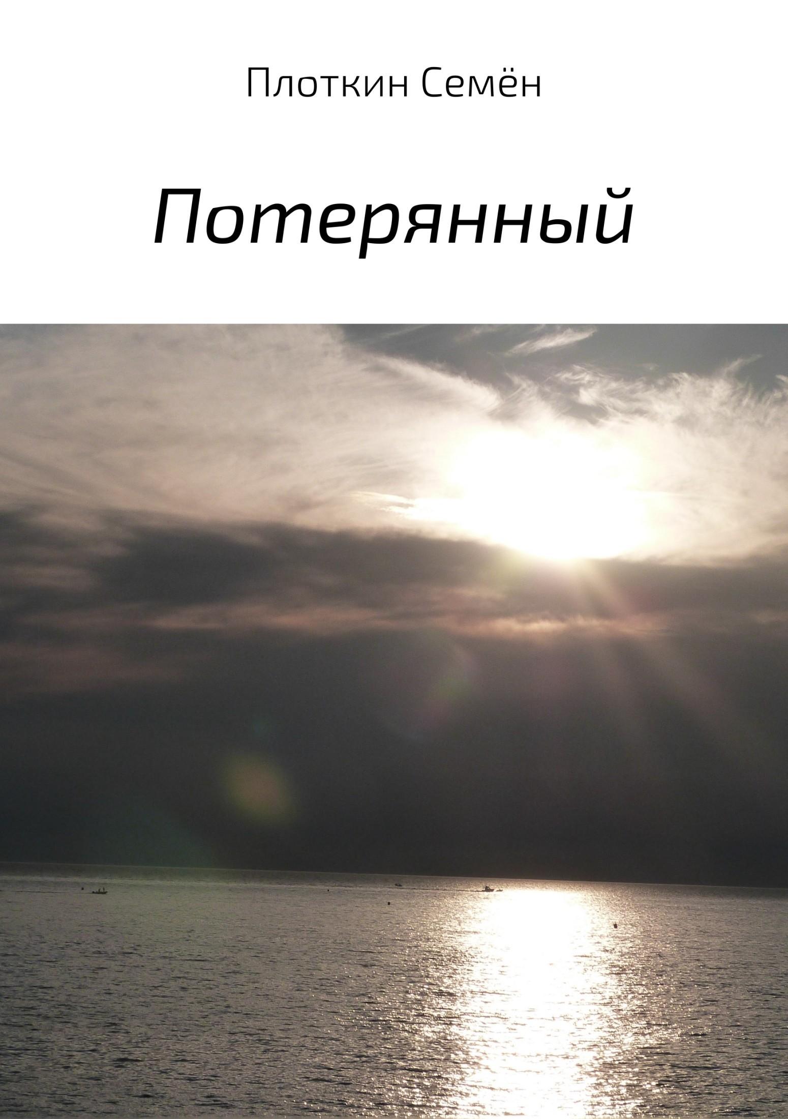 Семён Борисович Плоткин Потерянный семён староверов унёсший всебе