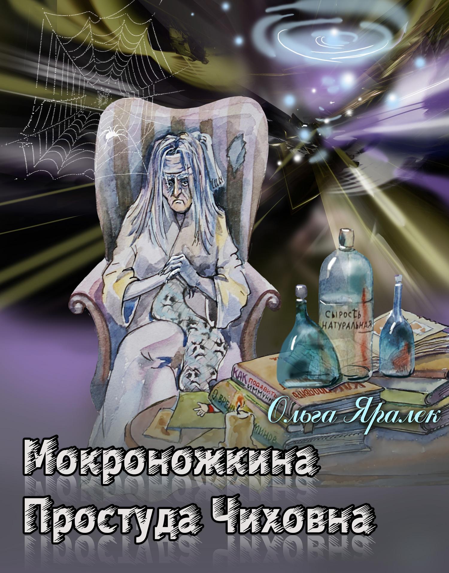 Ольга Яралек Мокроножкина Простуда Чиховна цена 2017