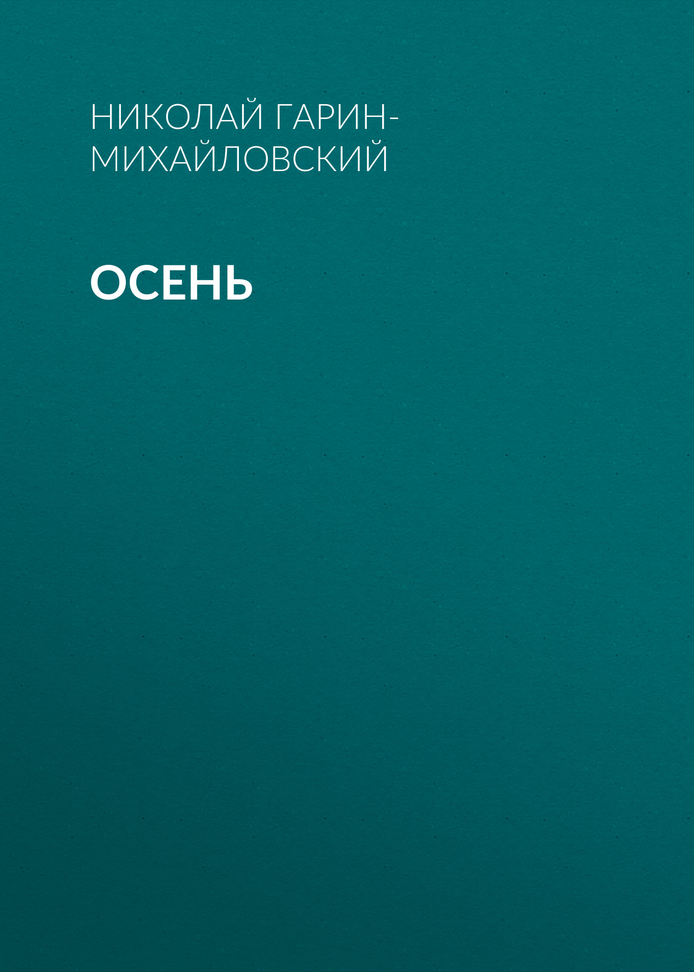 Николай Гарин-Михайловский Осень николай михайловский гамлетизированные поросята