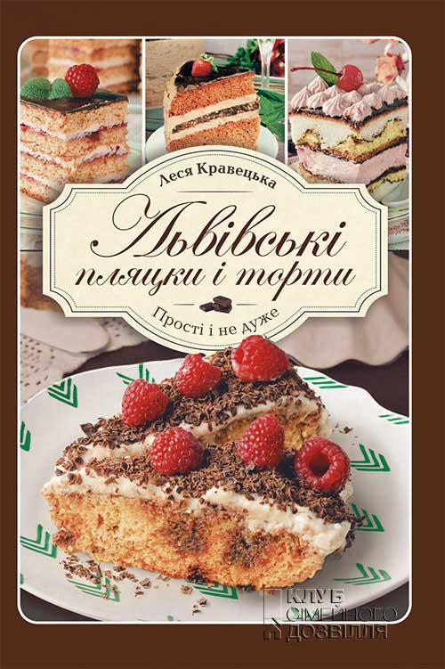 Леся Кравецька Львівські пляцки і торти. Прості і не дуже