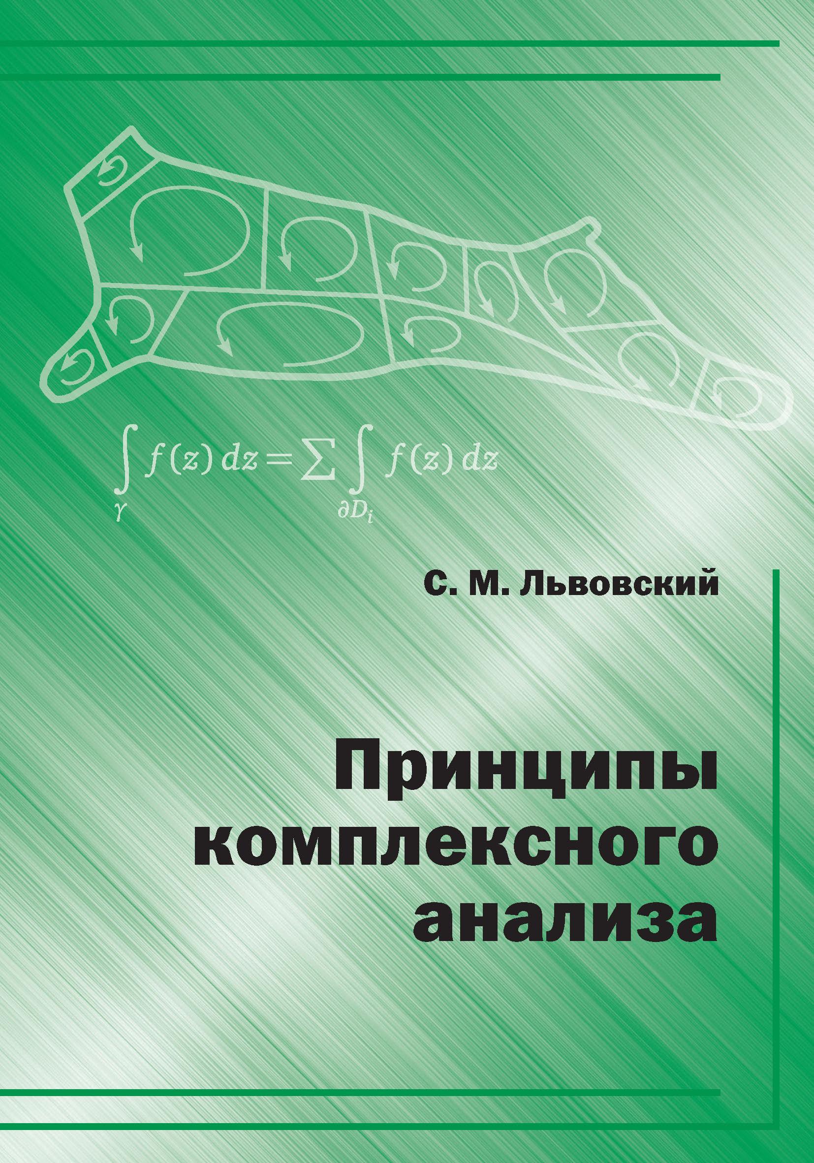 С. М. Львовский Принципы комплексного анализа привалов и и введение в теорию функций комплексного переменного учебник для вузов