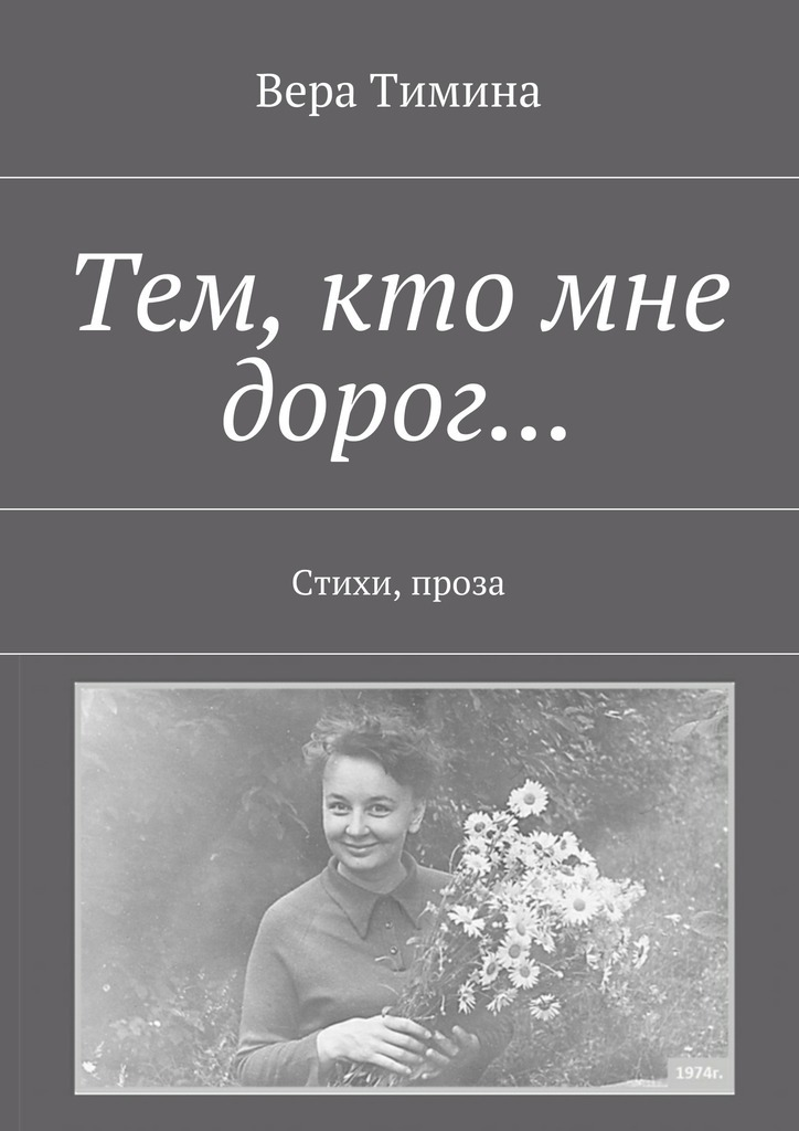 ера Тимина Тем, кто мне дорог… Стихи, проза