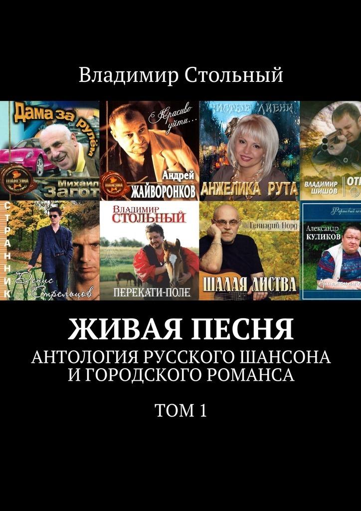 Владимир Стольный Живая песня Антология русского шансона и городского романса Том 1