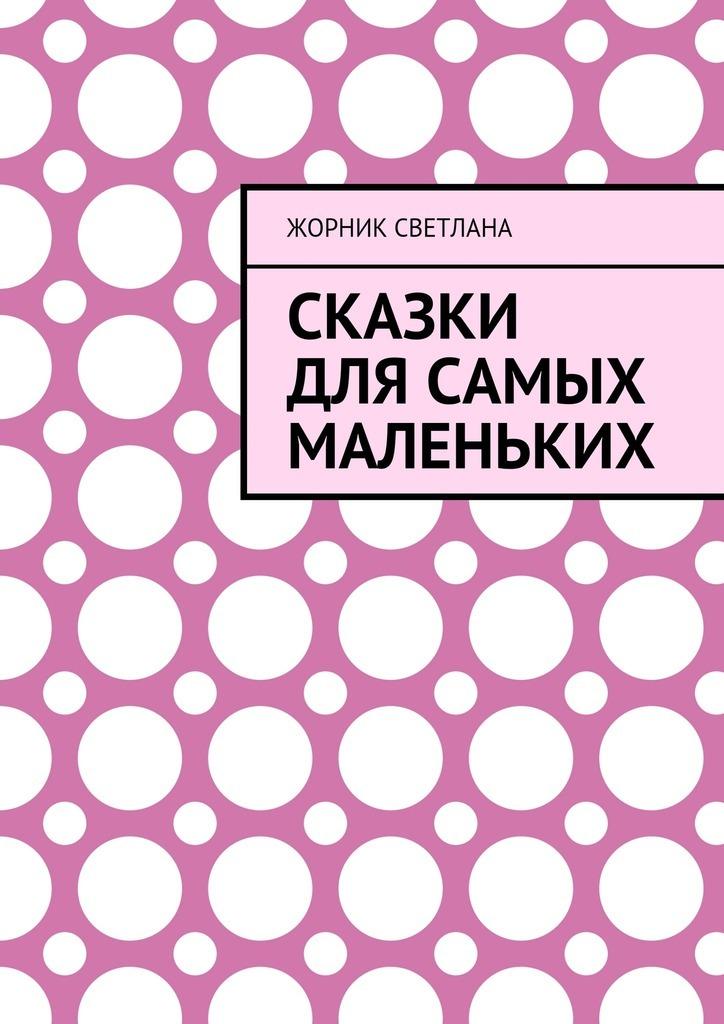 Светлана Жорник Сказки для самых маленьких
