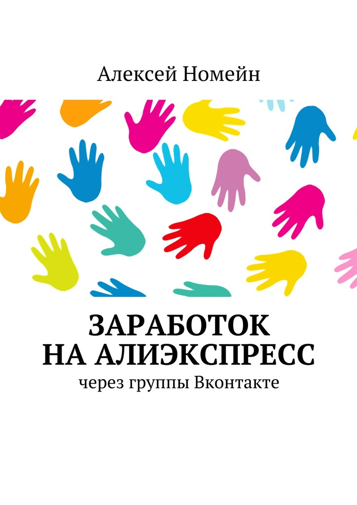 Алексей Номейн Заработок наАлиэкспресс через группы Вконтакте