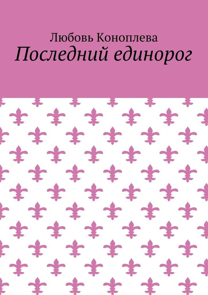 Любовь Коноплева Последний единорог модена клаудио джузеппе и анита гарибальди история любви и сражений
