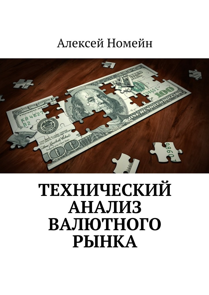 Алексей Номейн анализ алютного рынка