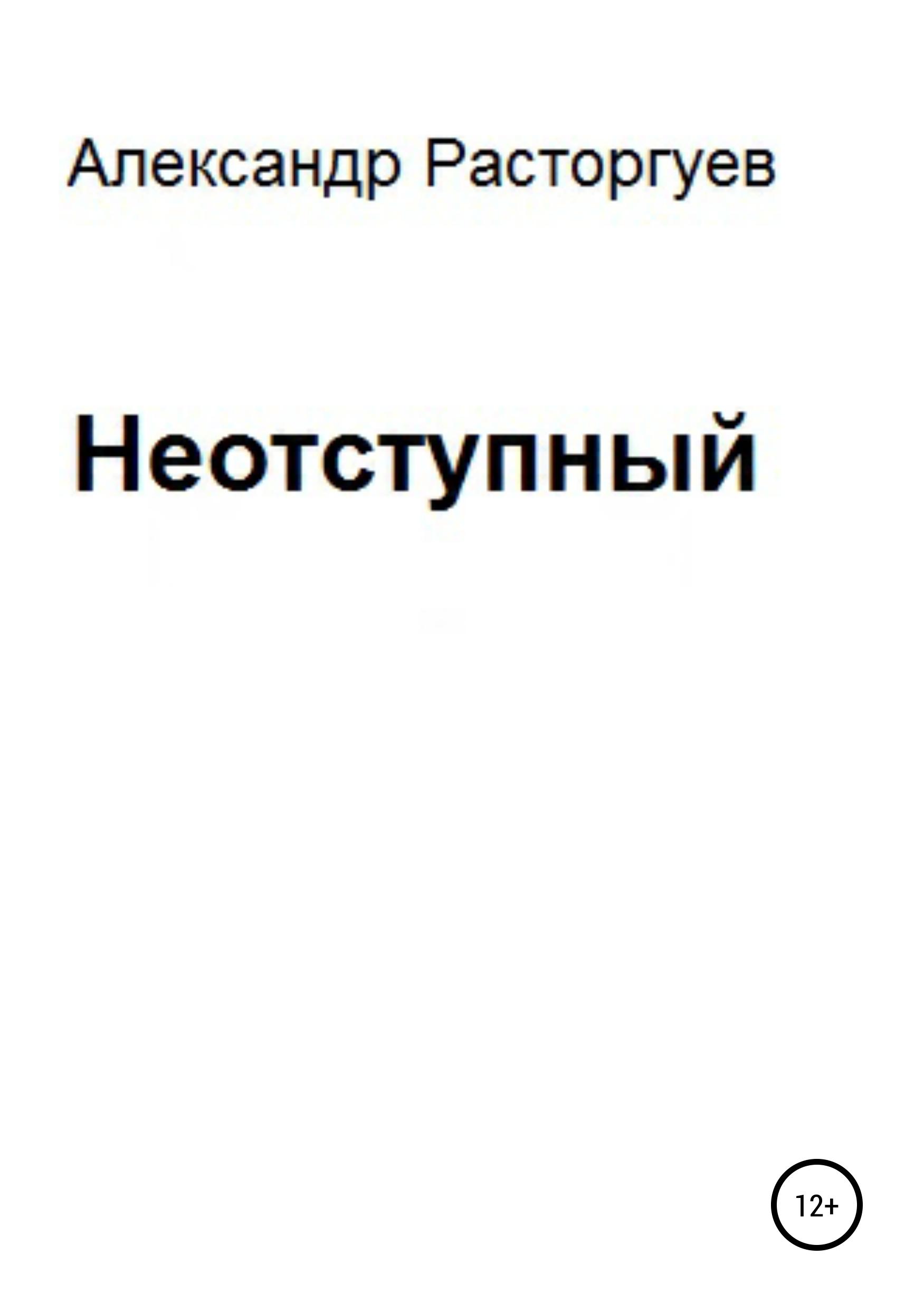 Александр Расторгуев Неотступный людмила савина оглянись… стихи ипроза
