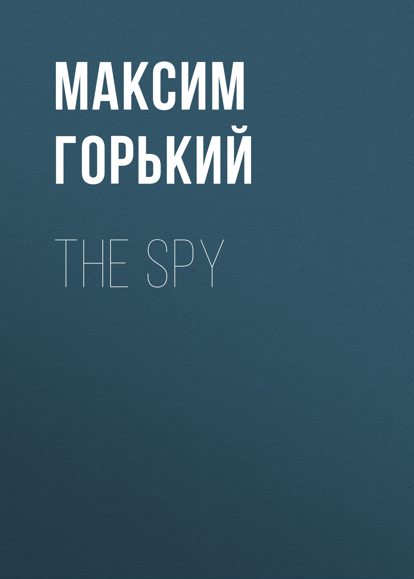 Максим Горький The Spy the spy who loved castro