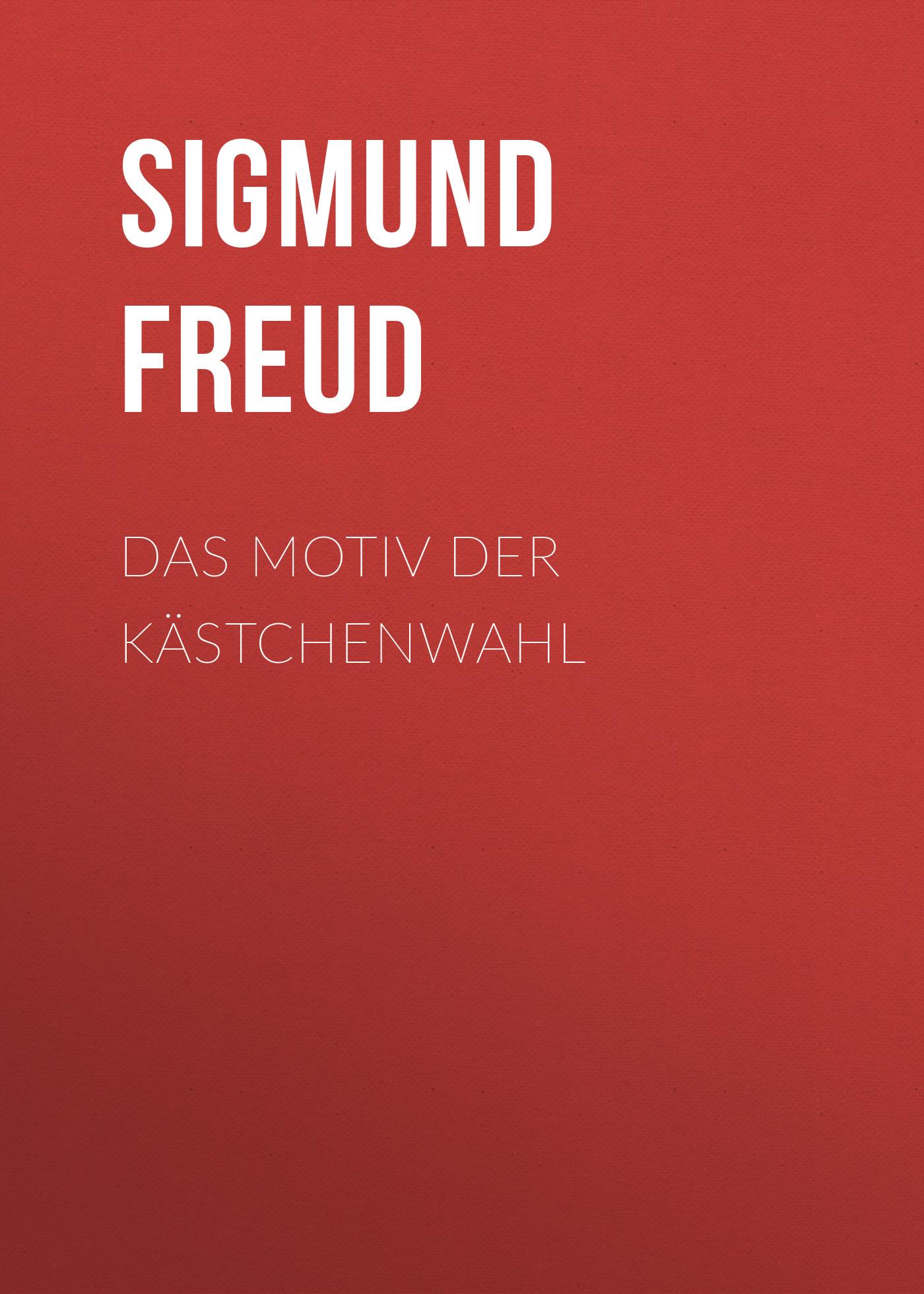 Зигмунд Фрейд Das Motiv der Kästchenwahl надеждин н зигмунд фрейд за гранью сознания
